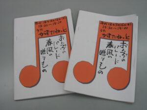 歌詞カード!スタッフ手書きの自信作!ステキ~!