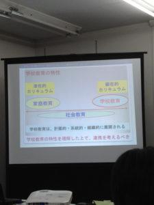 学校教育についてのスライドです。