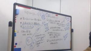 参加者が思うNPOのイメージがびっしり書かれたホワイトボードです。