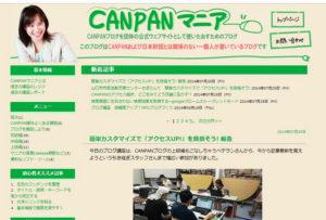 CANPANマニアのページです