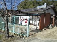 うりうり募金プロジェクト本部