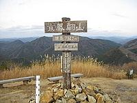 東鳳翩山から九州の山を眺めよう