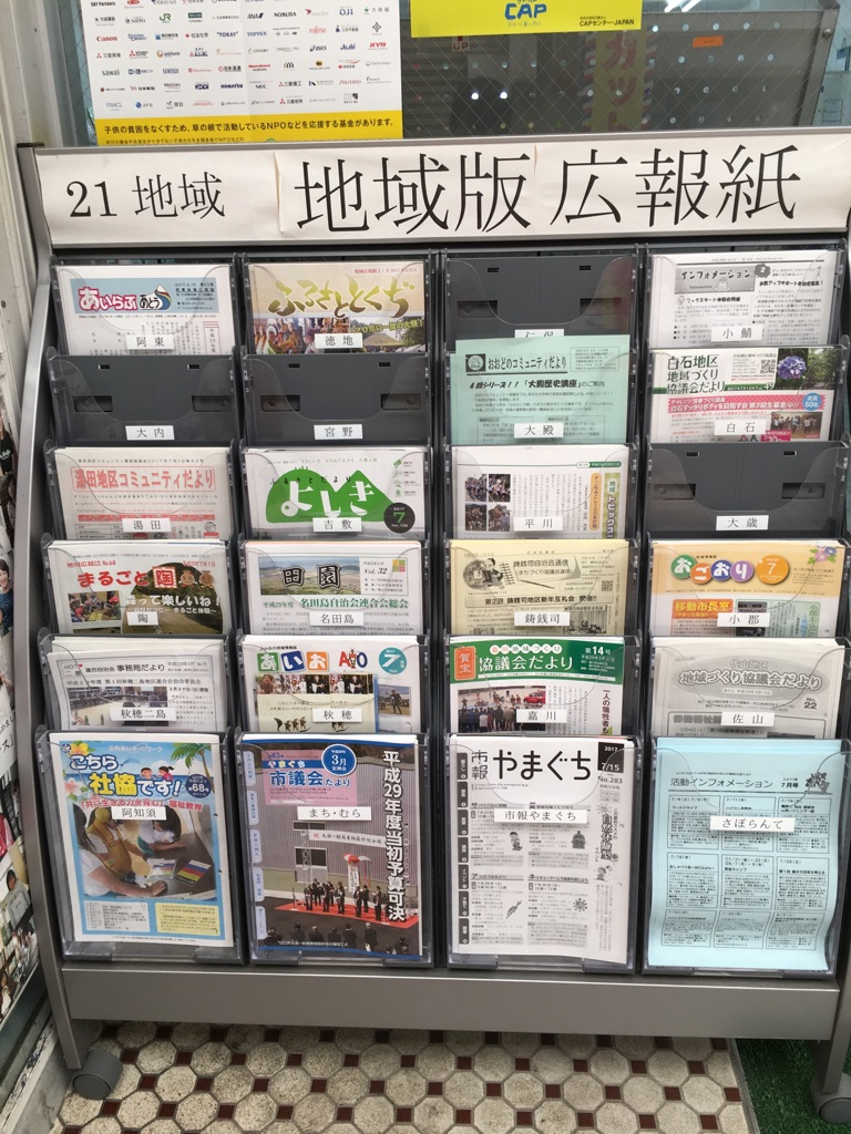 さぽらんてに設置している地域の広報紙の画像です