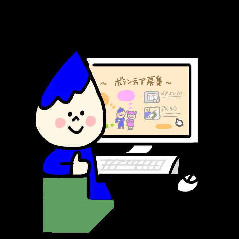 さぽちゃんボランティア情報パソコンイラスト