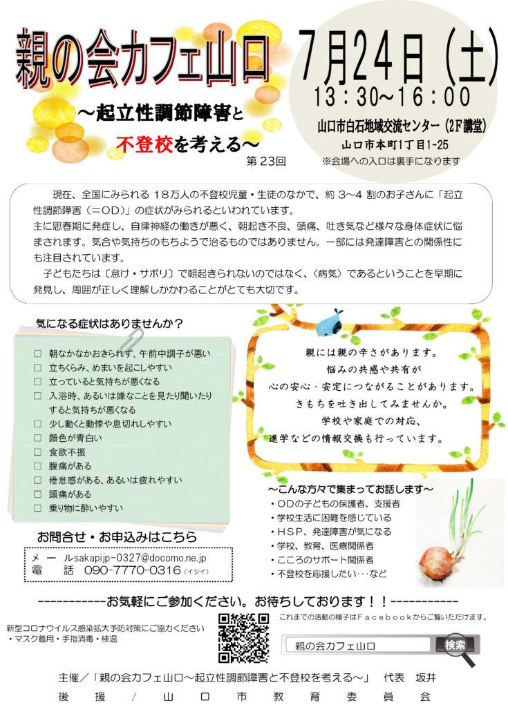 7/24親の会カフェ開催