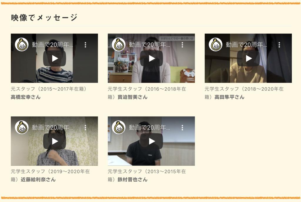 スクリーンキャプチャ:OB・OGのメッセージ動画一覧