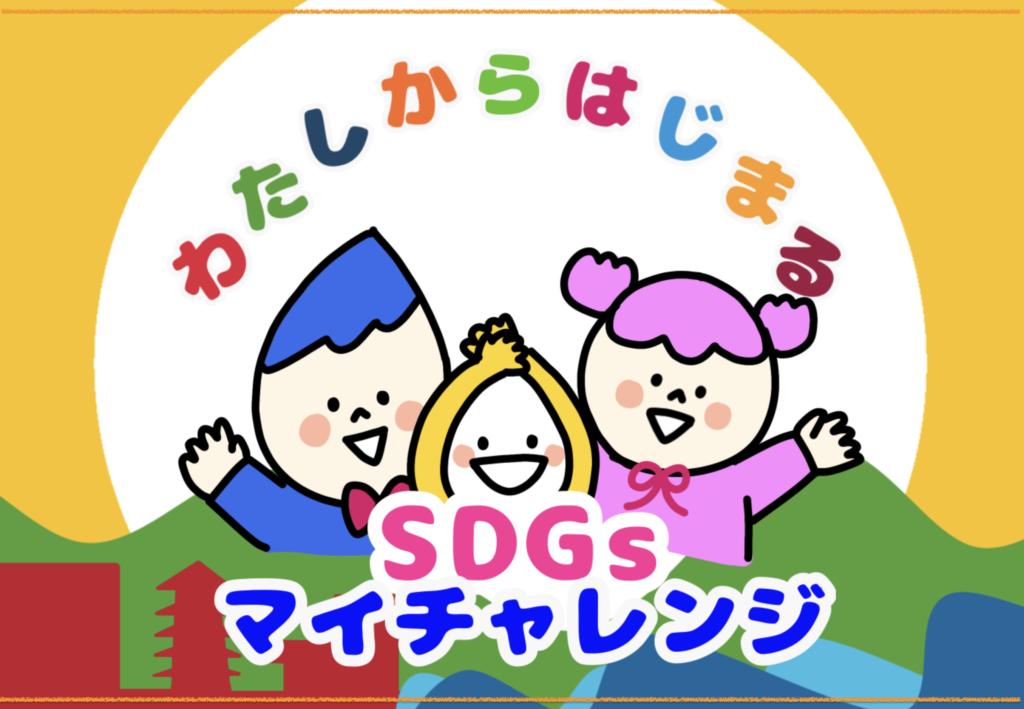 スクリーンキャプチャ:「わたしからはじまるSDGsマイチャレンジ!」企画のトップページ。さぽちゃん、らんちゃん、てってが笑って手を振っている