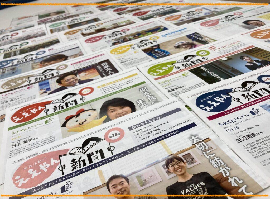 写真:ええやん新聞が一面に並んでいる様子